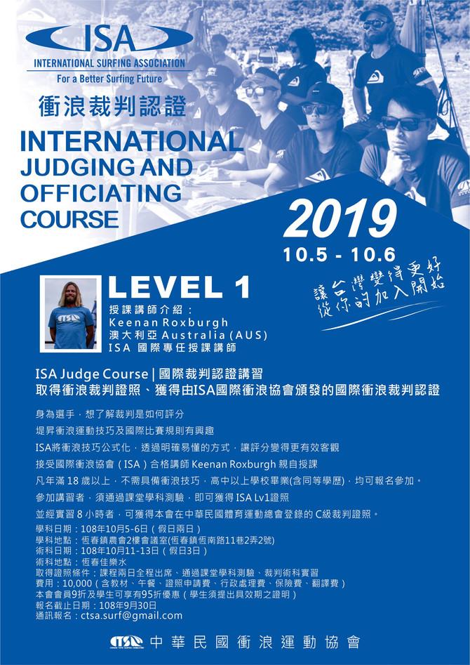 2019年最終場 ISA Judge Course   國際裁判認證講習
