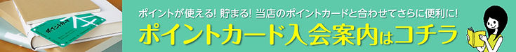 point_banner.jpg