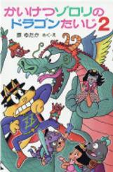 かいけつゾロリのドラゴンたいじ(2)