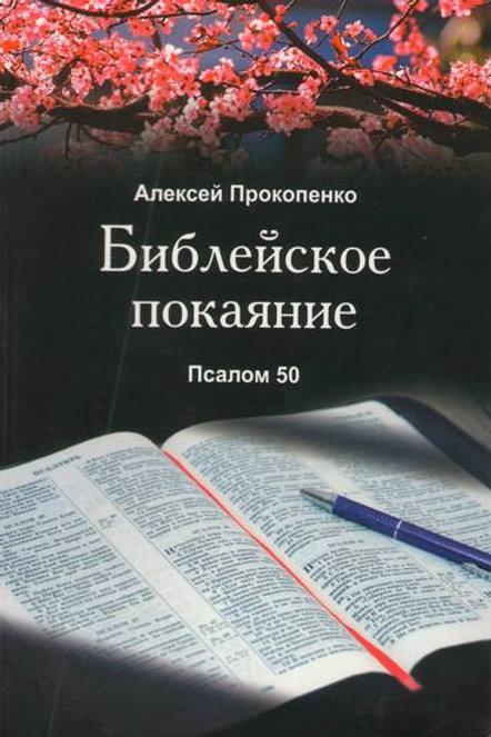 Библейское покаяние. Псалом 50