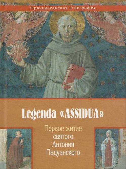 """Legenda """"Assidia"""". Первое житие святого Антония Падуанского"""