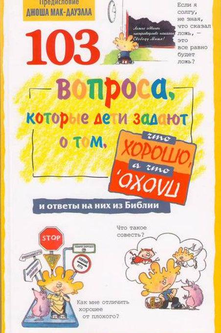 103 вопроса, которые задают дети о том, что хорошо, а что плохо