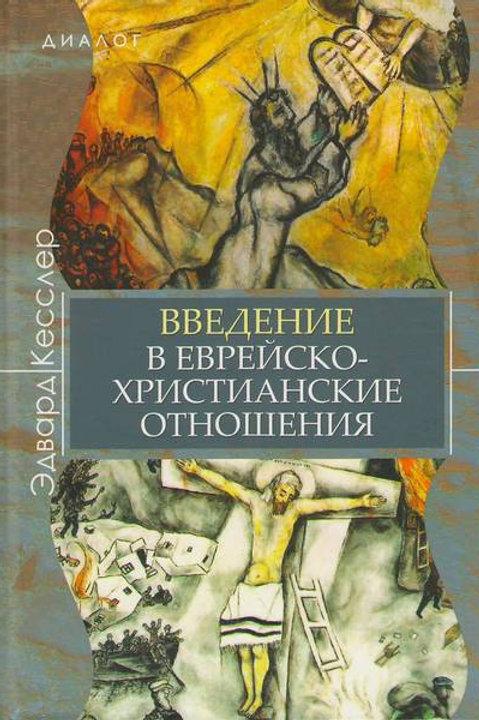 Введение в еврейско-христианские отношения