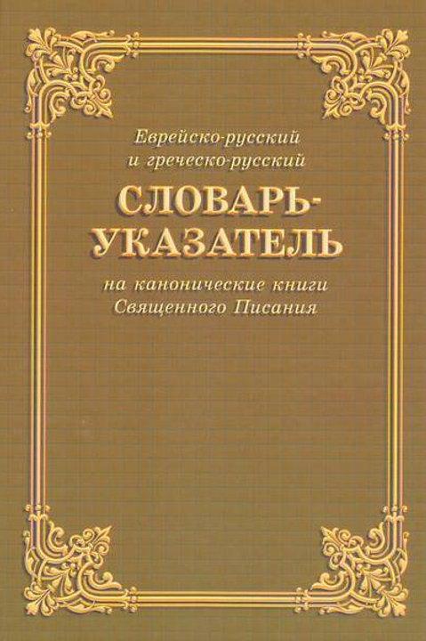 Еврейско-русский и греческо-русский словарь-указатель на канонические книги Свящ