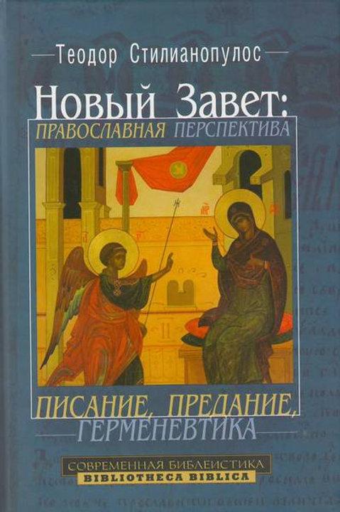 Новый Завет: Православная перспектива