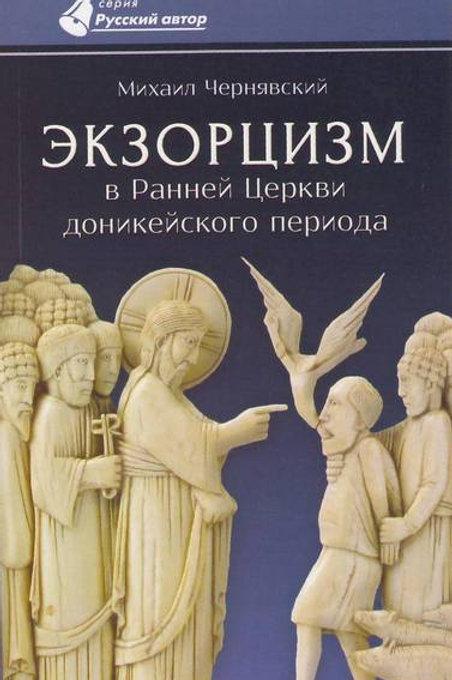 Экзорцизм в Ранней Церкви доникейского периода