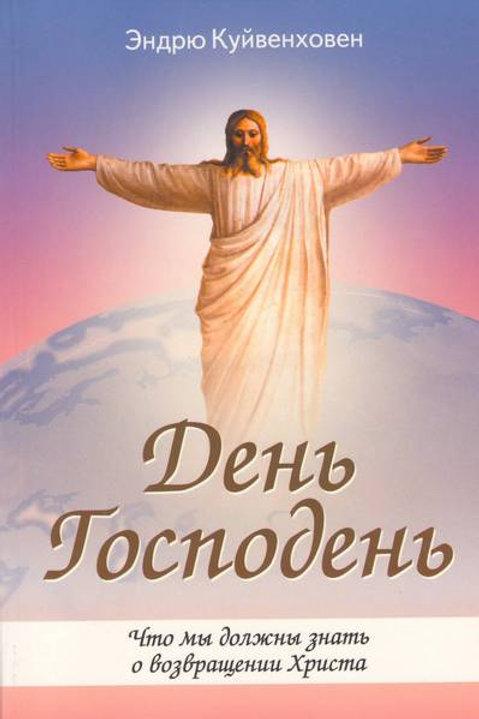 День Господень