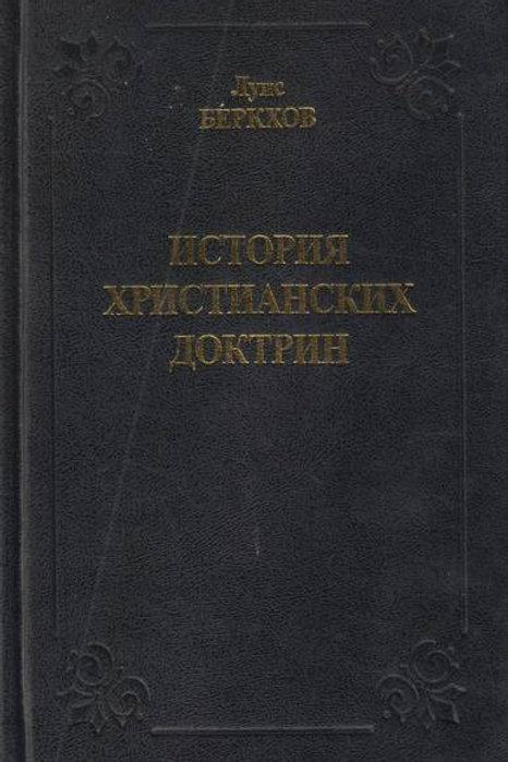 История христианских доктрин