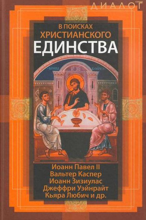 В поисках христианского единства