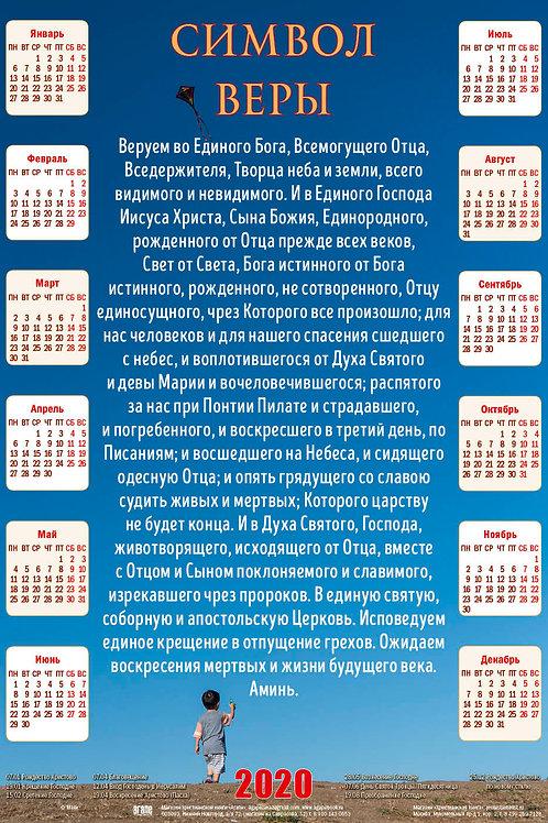 """Календарь на 2020 г. листовой """"Символ веры"""""""
