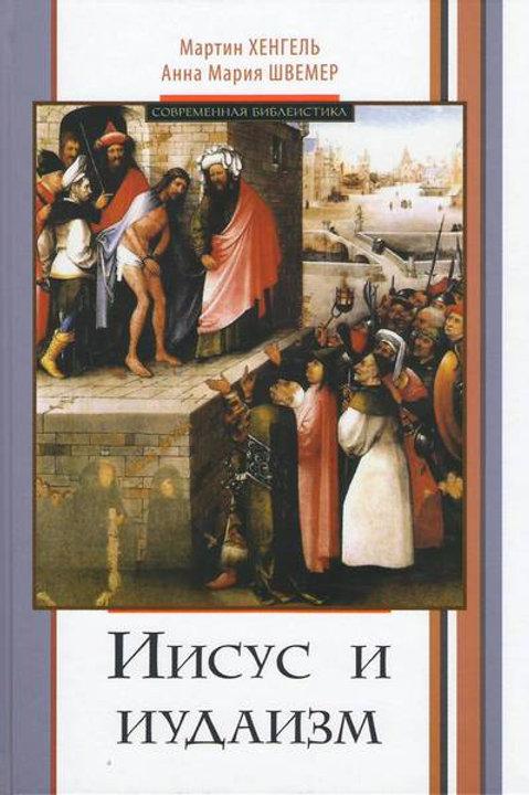 Иисус и иудаизм