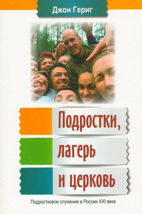 Подростки, лагерь и церковь