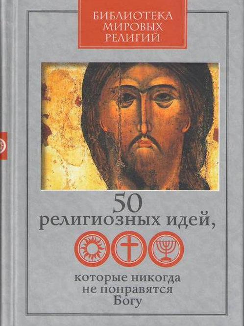 50 религиозных идей, которые никогда не понравятся Богу