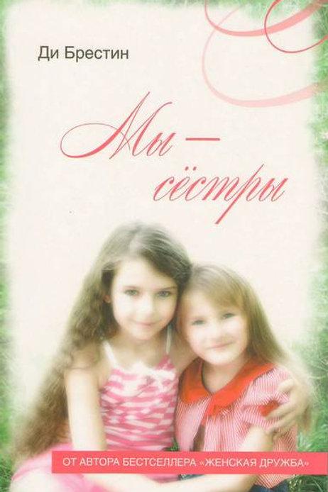 Мы — сёстры