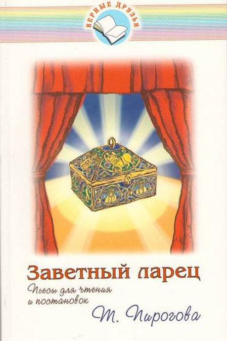Заветный ларец. Пьесы для чтения и постановок