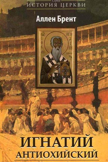 Игнатий Антиохийский