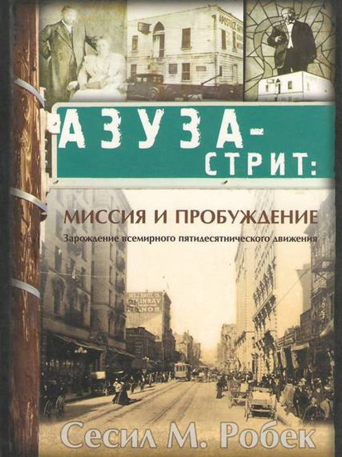Азуза-стрит