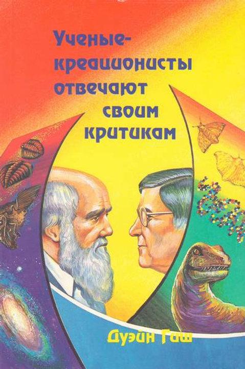 Ученые-креационисты отвечают своим критикам