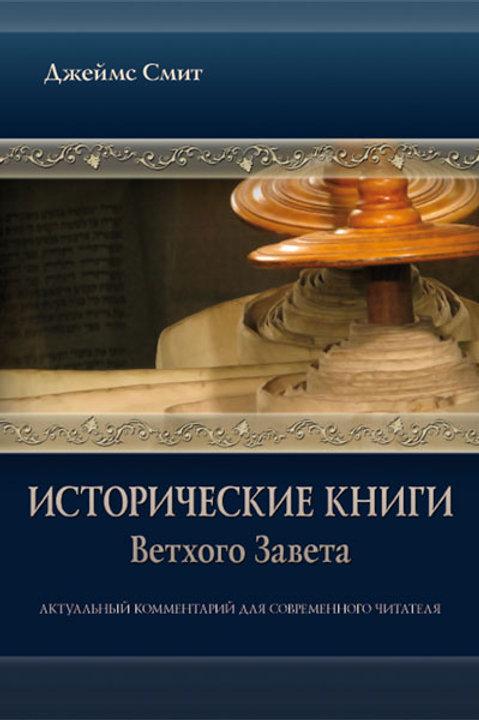 Исторические книги Ветхого Завета