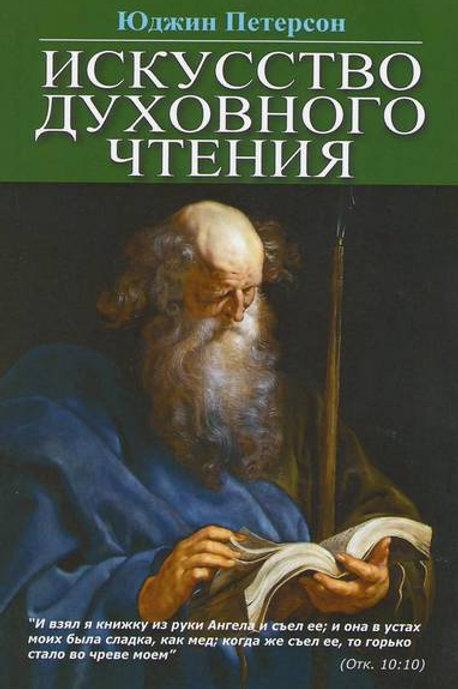 Искусство духовного чтения