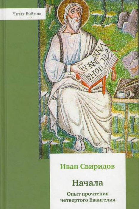 Начала. Опыт прочтения четвёртого Евангелия
