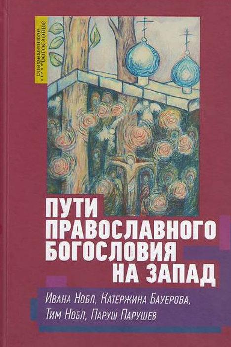 Пути православного богословия на Запад