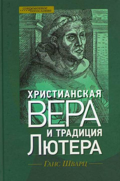 Христианская вера и традиция Лютера