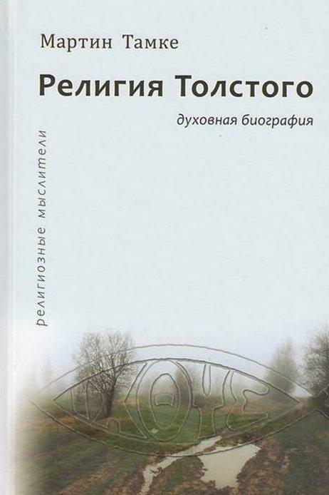 Религия Толстого. Духовная биография
