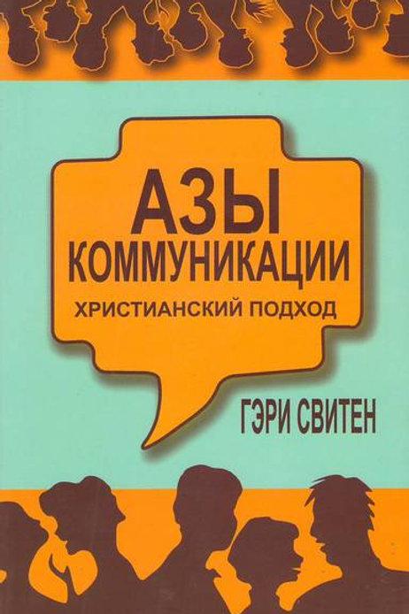 Азы коммуникации