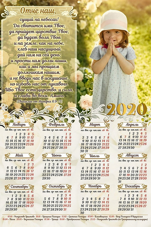 """Календарь на 2020 г. листовой """"Отче наш"""""""