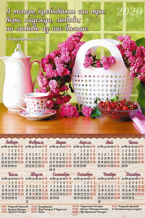 """Календарь на 2020 г. листовой """"1 Коринфянам 13:13"""""""
