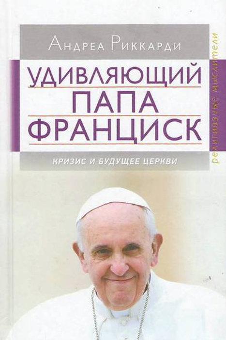 Удивляющий папа Франциск