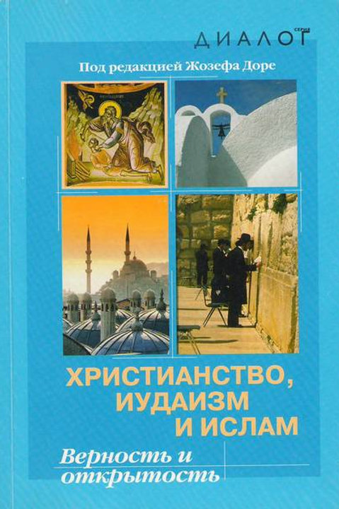 Христианство, иудаизм и ислам