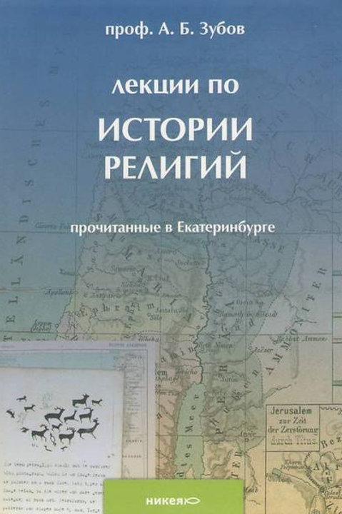 Лекции по истории религий, прочитанные к Екатеринбурге