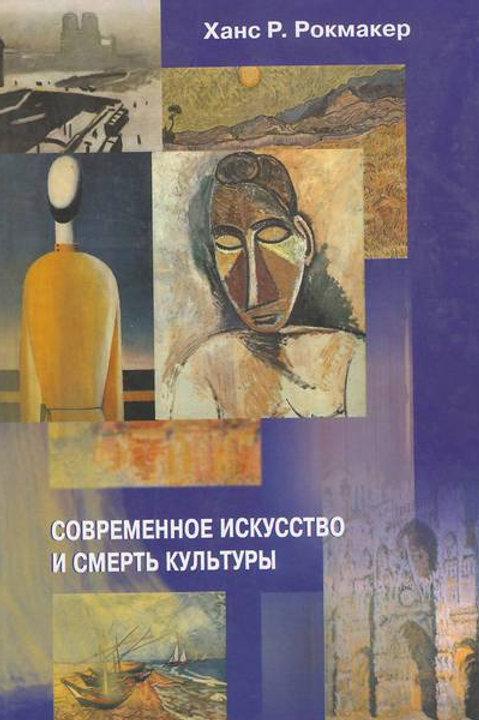 Современное искусство и смерть культуры