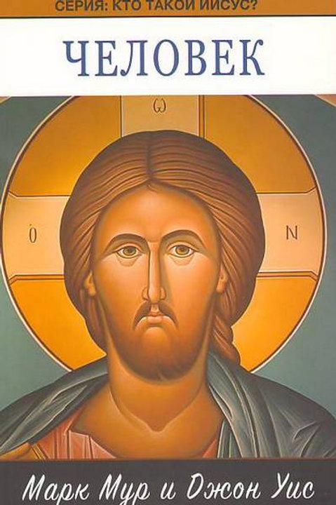 Кто такой Иисус? Серия из 4-х книг