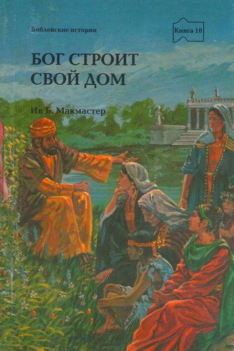 """Бог строит свой дом. Серия """"Библейские истории"""". Книга 10"""