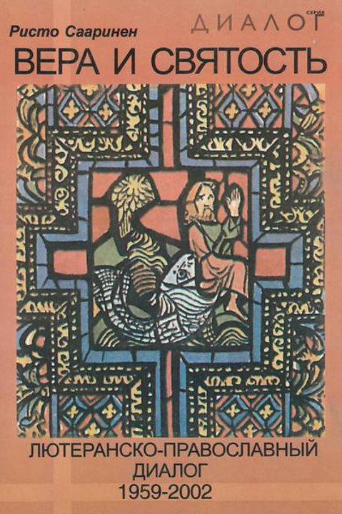 Вера и святость. Лютеранско-православный диалог