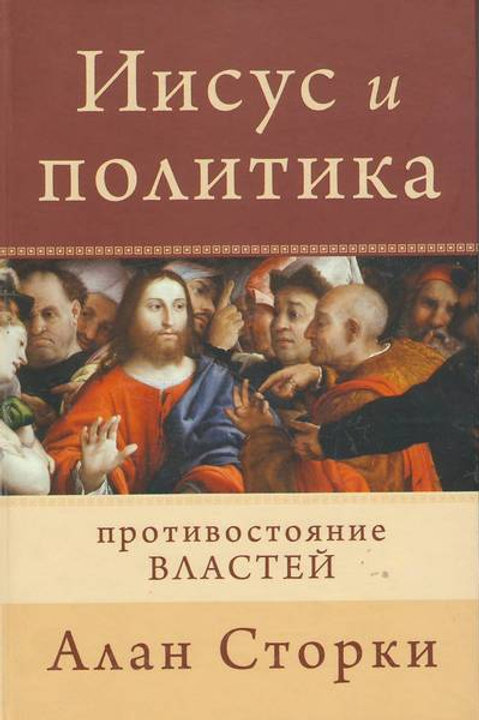 Иисус и политика. Противостояние властей