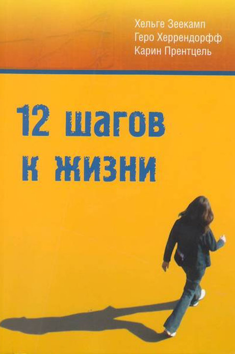 12 шагов к жизни