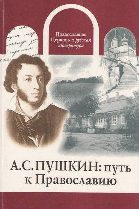 А.С.Пушкин: путь к Православию
