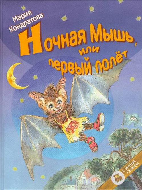 Ночная мышь, или первый полёт