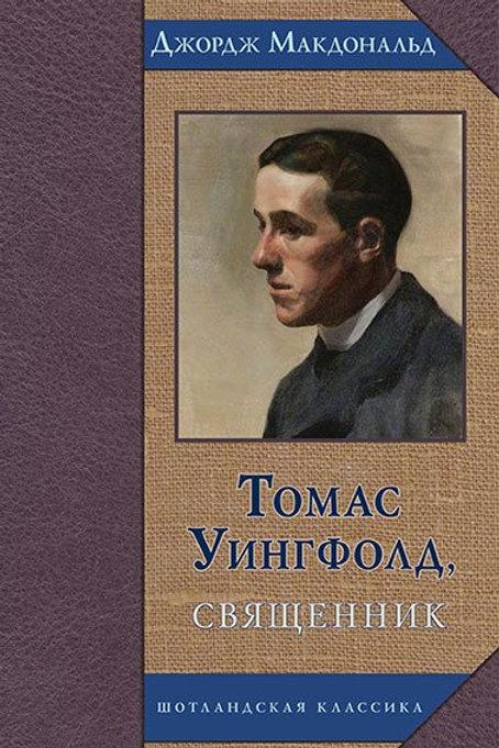 Томас Уингфолд, священник