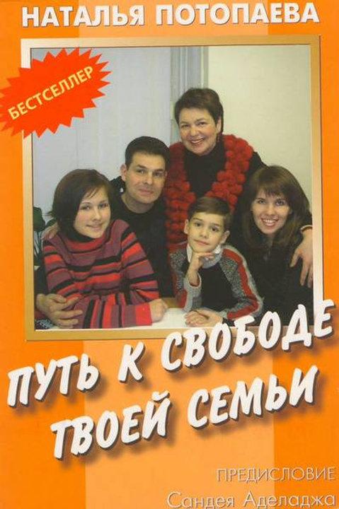 Путь к свободе твоей семьи