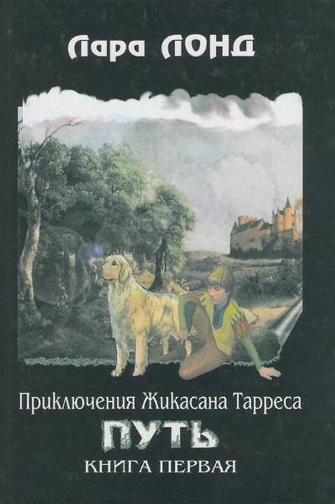 Приключения Жикасана Тарреса. Путь. Книга первая