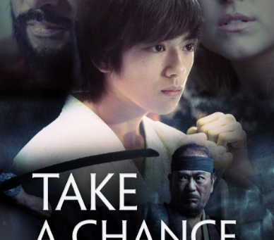 「テイク・ア・チャンス〜アメリカの内弟子」 Take A Chance Movie - New 2015 Trailer featuring Mackenyu Maeda