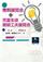 第71回栃木県発明展覧会出品者募集のお知らせ