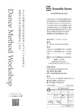sone岡本チラシ2021.jpg