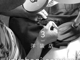 3(san)洋装店 カケハギ service