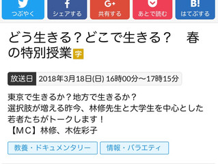 テレビ東京 3/18オンエア!!